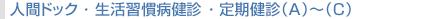 人間ドック・生活習慣病健診・定期健診(A)〜(C)